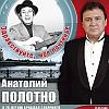 Анатолий Полотно - альбом «Здравствуйте, моё почтение»